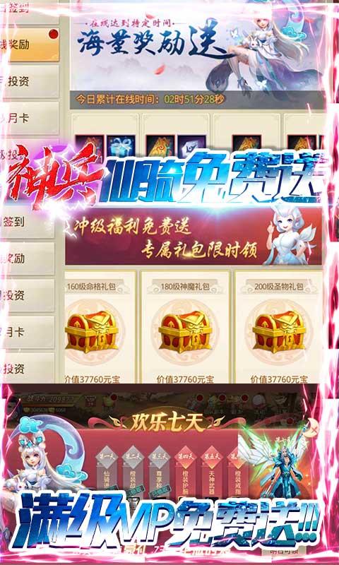 重生之明月传说(送千元永抽)游戏截图
