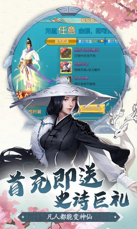 九天仙缘(送648元)游戏截图