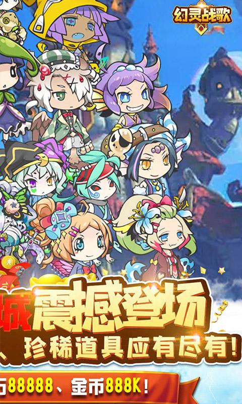 幻灵战歌(超爽1元版)游戏截图