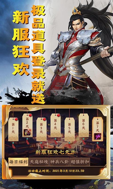 仙之侠道(欧皇无限充)游戏截图
