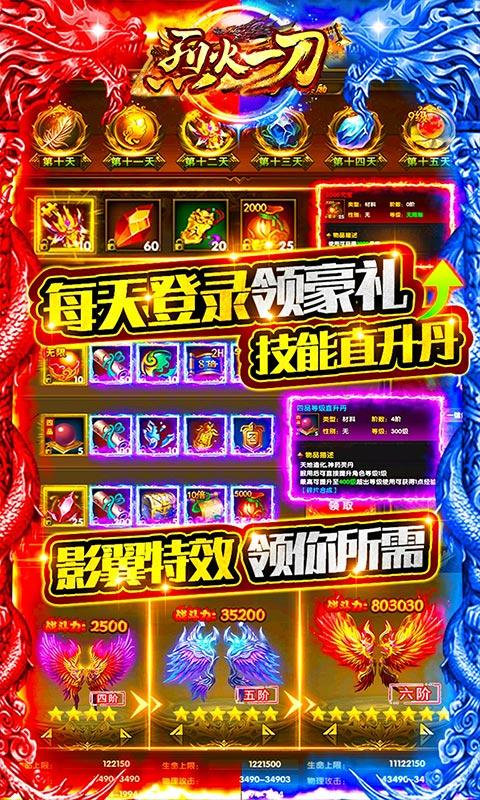 烈火一刀(送10万充值)游戏截图