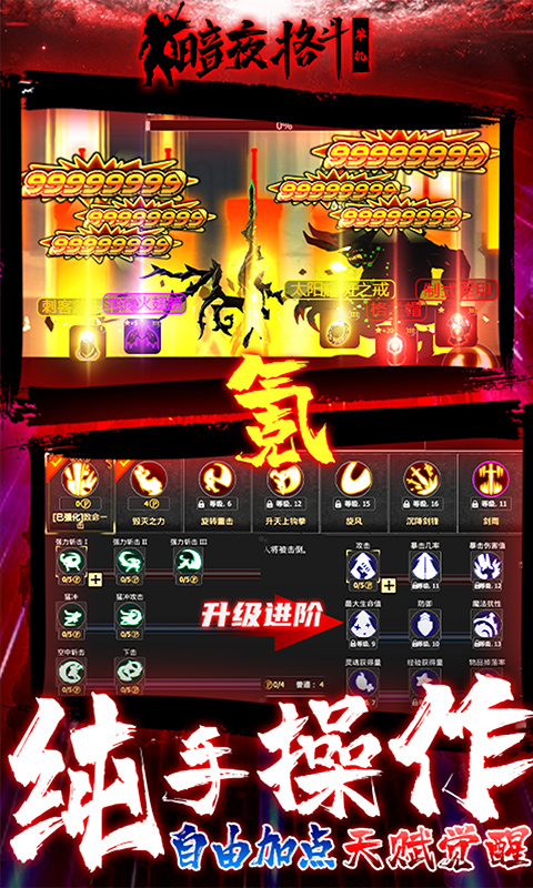 暗夜格斗(单机地下城)游戏截图