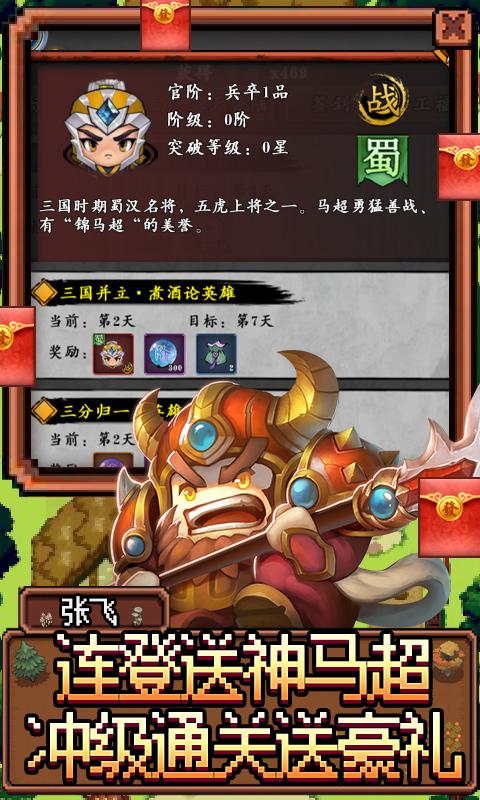魂斗三国(无限红包)游戏截图