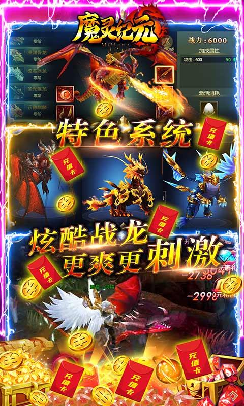 魔灵纪元(GM商城版)游戏截图