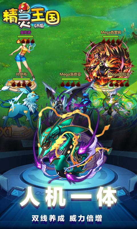 精灵王国(GM版)游戏截图