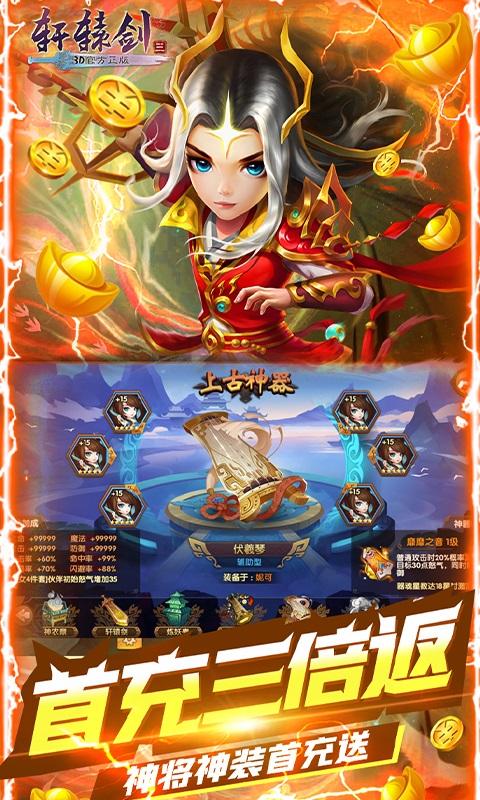 轩辕剑3(送GM特权)游戏截图