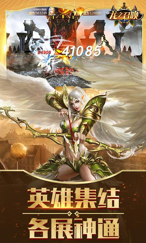 龙之召唤-嗜血迷城(送红武)游戏截图