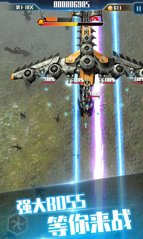王牌战机游戏截图