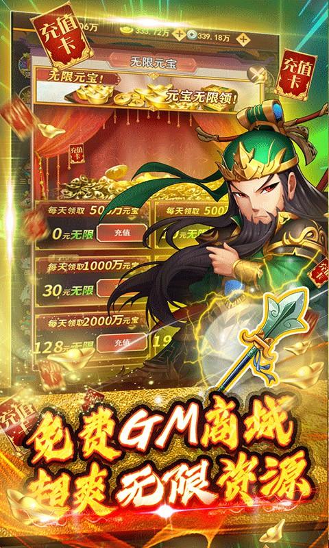 蜀将战记(送GM千充)游戏截图