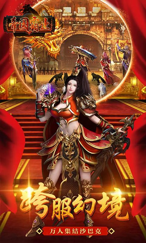 帝国霸业(单职业)游戏截图