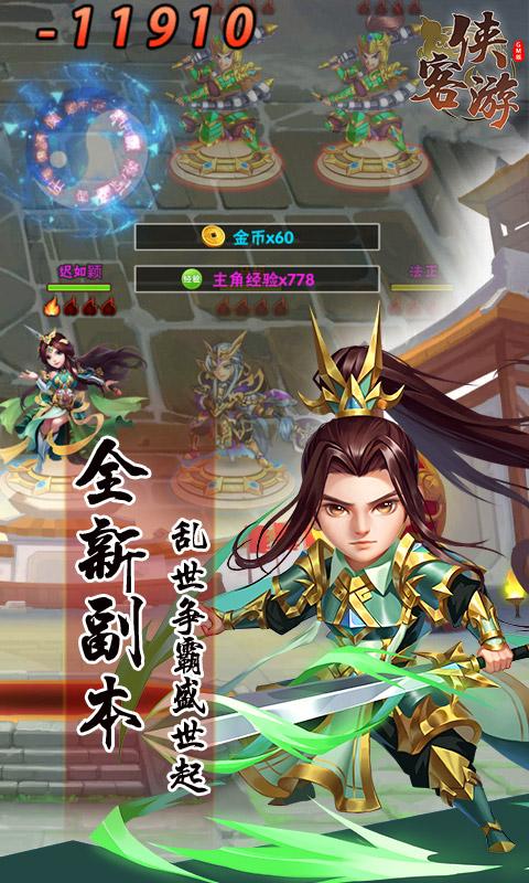侠客游(GM版)游戏截图
