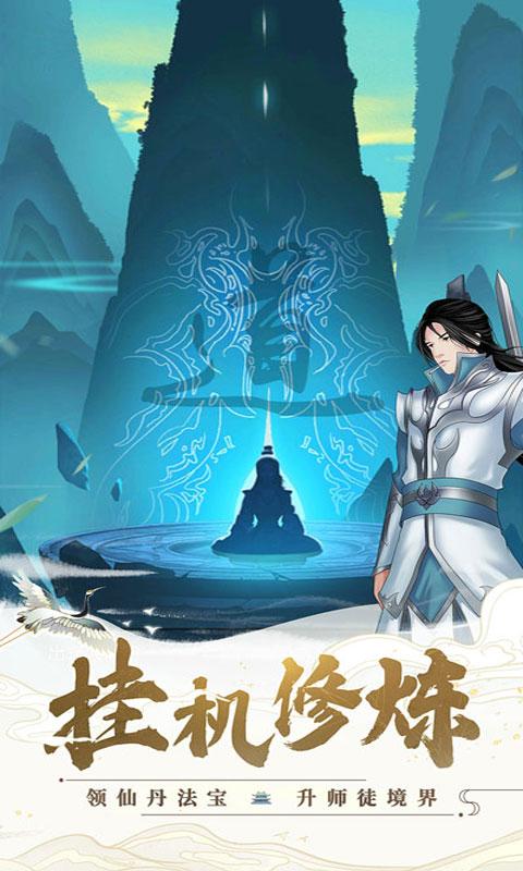 剑开仙门游戏截图