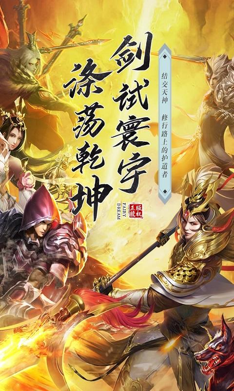 灵剑奇缘-红包版游戏截图