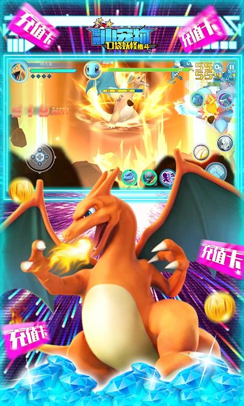 魔兽小宠物(送2000充值)游戏截图