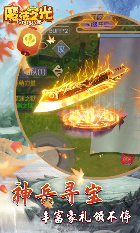 魔法之光(抢抢抢红包)游戏截图