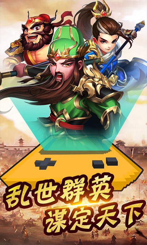 三国论剑(官方版)游戏截图
