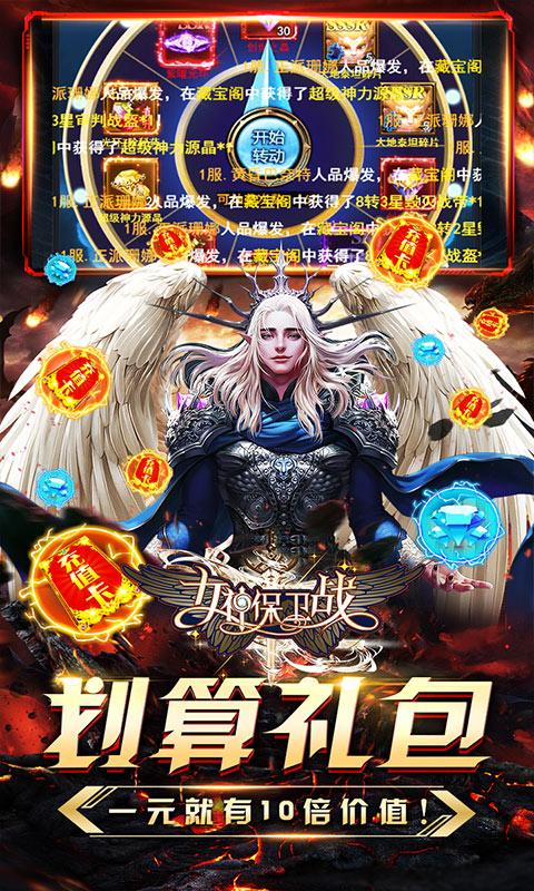 女神保卫战BT(真·女神联盟)游戏截图