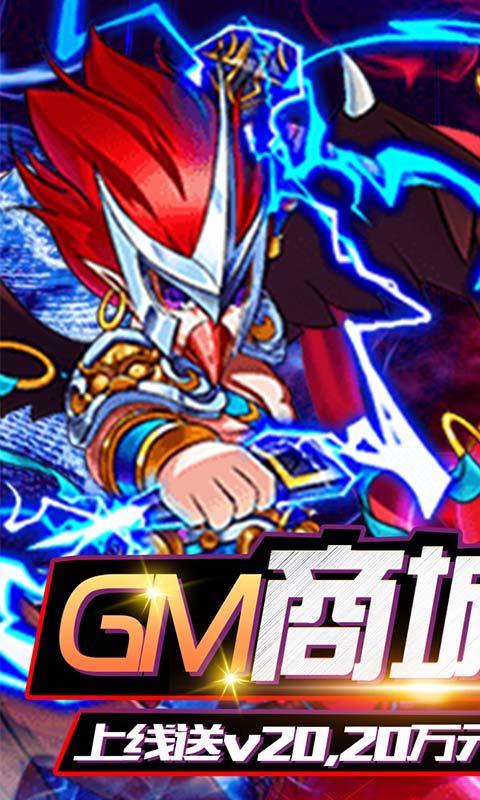 天命西游OL(GM无限版)游戏截图