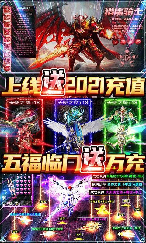 神魔幻想(五福送万充)游戏截图