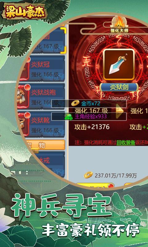 梁山豪杰GM版(送GM送千充)游戏截图