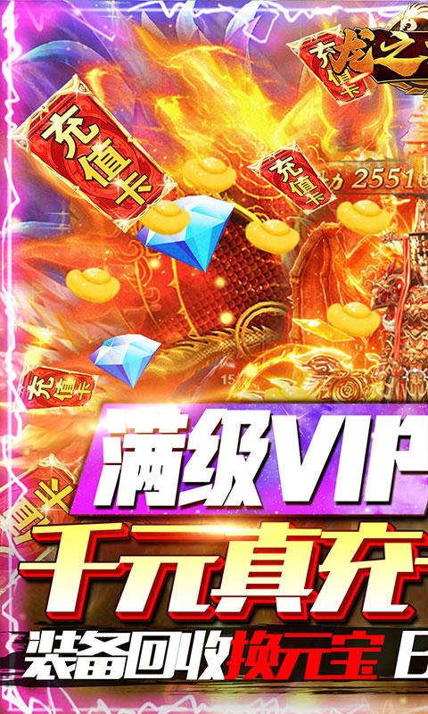 龙之霸业(送千元真充)游戏截图