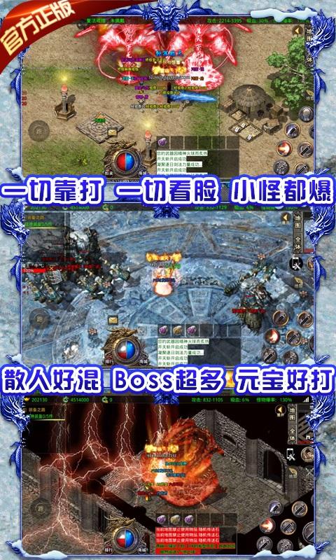 龙城决(冰雪单职业)游戏截图