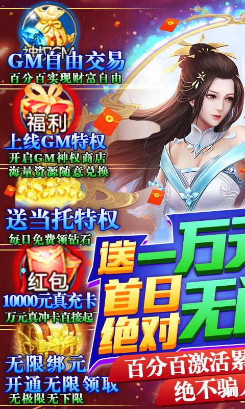妖神传说(GM管理特权)游戏截图