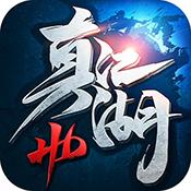真江湖HD(觉醒版)图标
