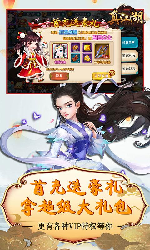 真江湖HD(觉醒版)游戏截图