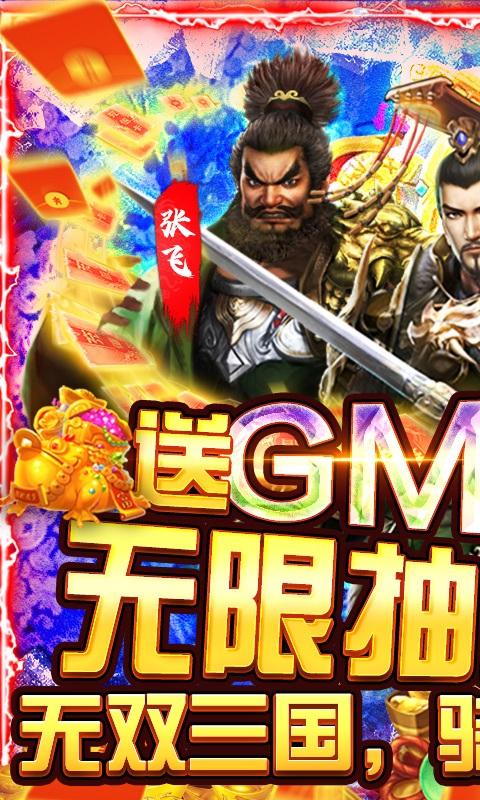 骑战三国(GM无限换充)游戏截图