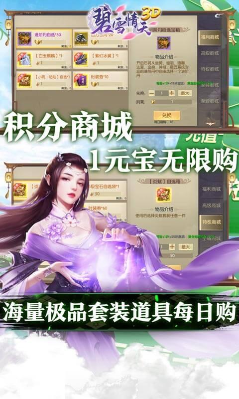 碧雪情天3D(送10000真充)游戏截图