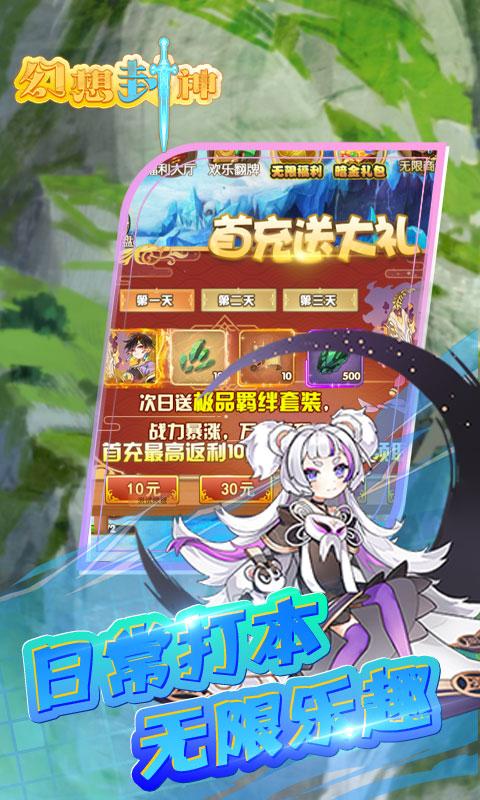 幻想封神GM(千元福利)游戏截图