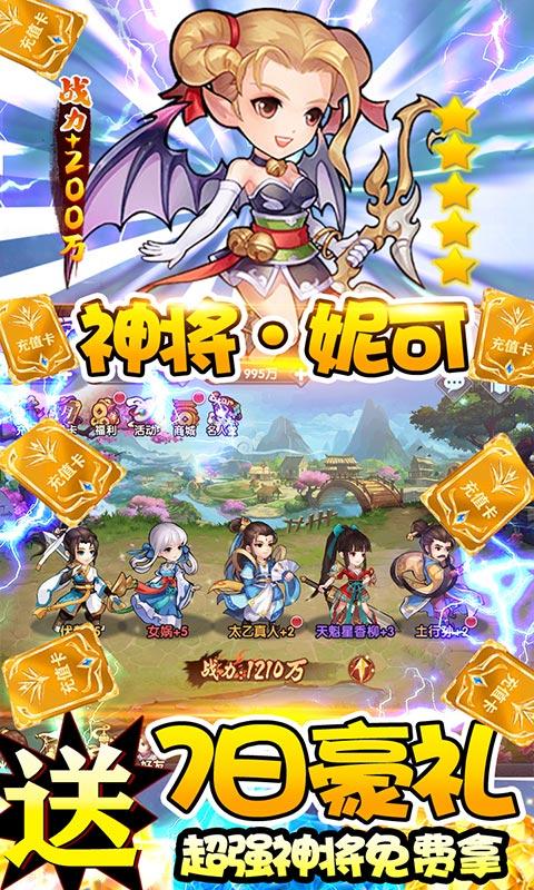 仙侠传奇(天天送充值)游戏截图