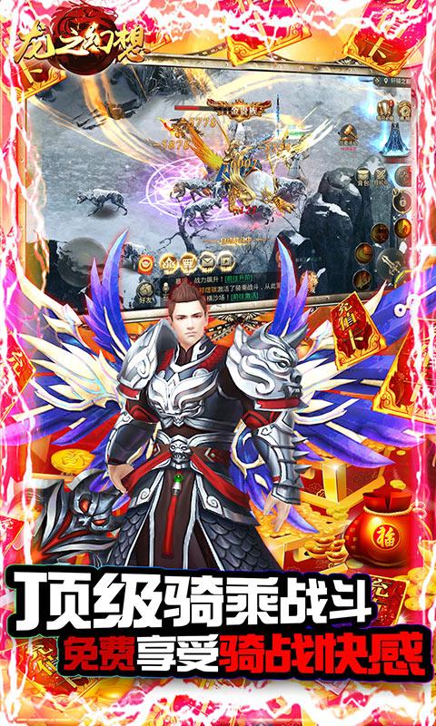 龙之幻想(一元商城版)游戏截图
