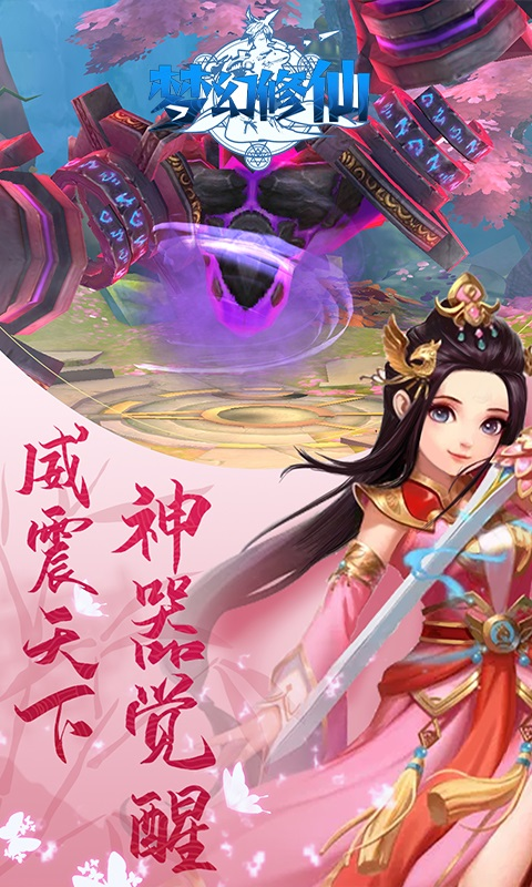 梦幻修仙2(送千元充值)游戏截图