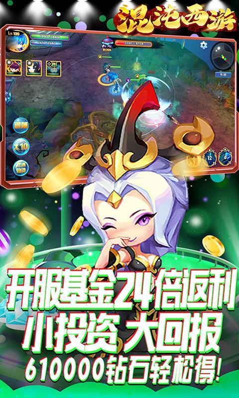 混沌西游(GM商城版)游戏截图
