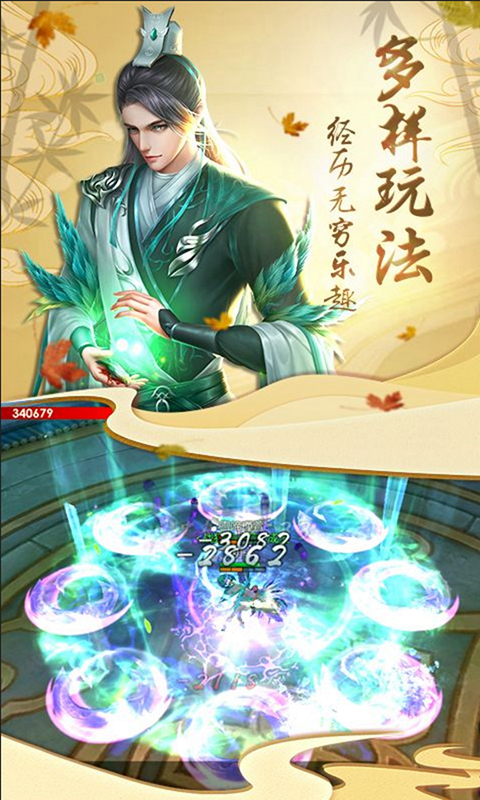明月飞仙(官方版)游戏截图