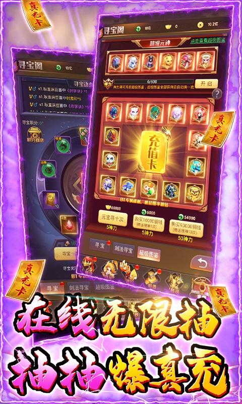 剑仙轩辕志(送周卡千充)游戏截图