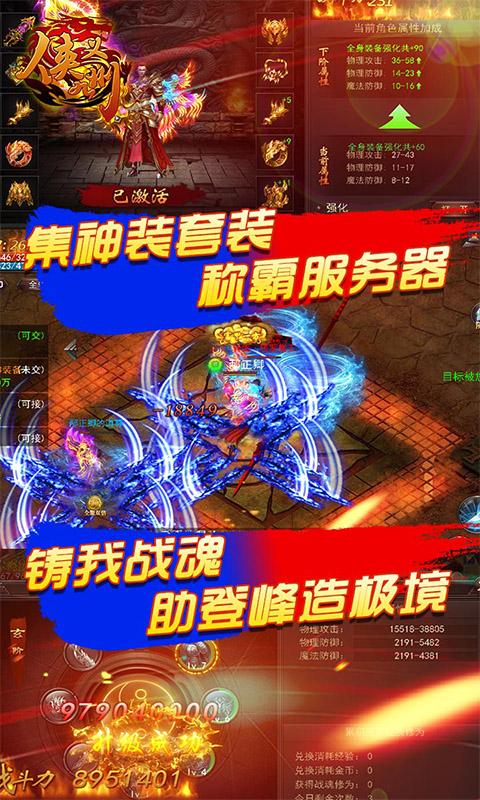 侠义九州(怀旧冰雪版)游戏截图