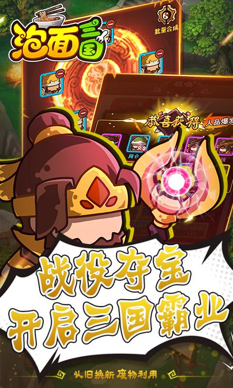 泡面三国(送百万元宝)游戏截图
