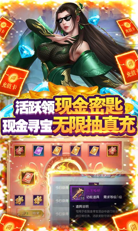 白蛇仙劫(寻宝无限真充)游戏截图