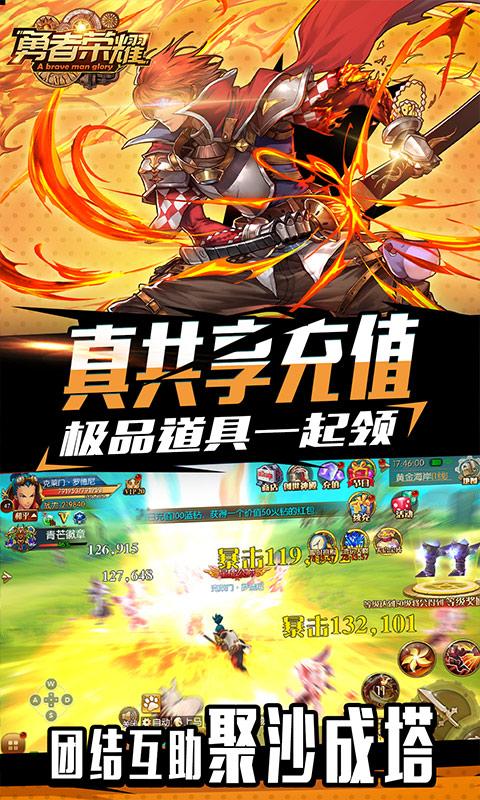 勇者荣耀(共享充值版)游戏截图