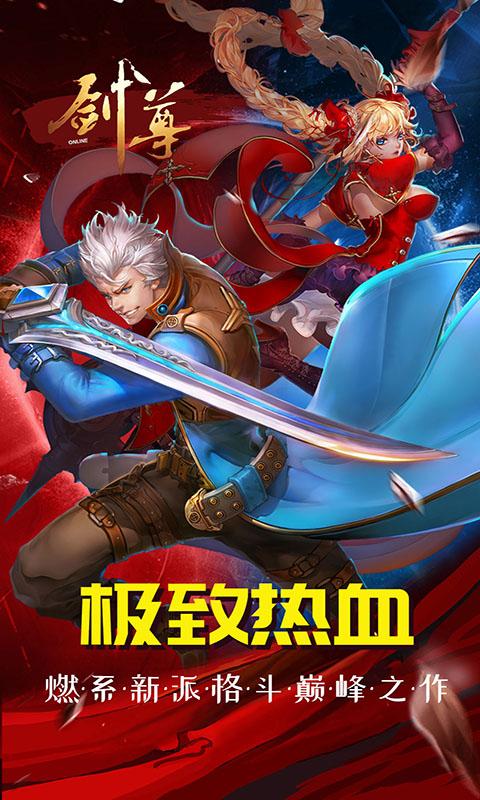 剑尊超V版(登录送红宠)游戏截图