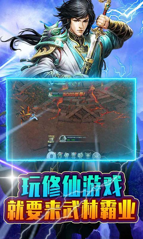 武林霸业(福利版)游戏截图