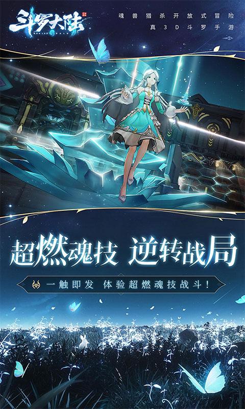 斗罗大陆-斗神再临游戏截图
