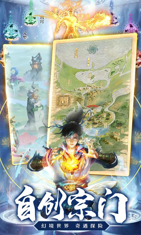剑侠奇缘(无限抽充值)游戏截图