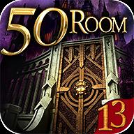密室逃脱:挑战100个房间13图标