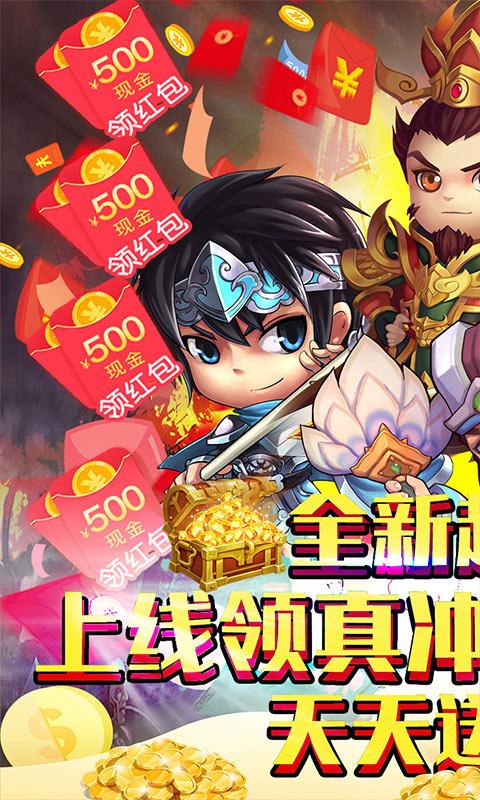 游梦三国(超V版)游戏截图