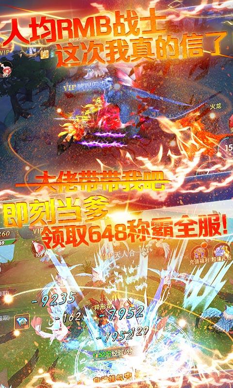 炫龙记(无限送充值)游戏截图