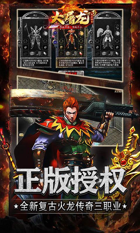 大屠龙(火龙三职业)游戏截图